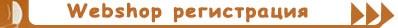 Lavylites Webshop регистрация